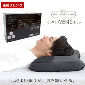 西川リビング ピローギャラリー 「ぐっすりMEN'Sまくら」 約40×58cm デオドラント グレー 高さ調節可能 パイプ枕 父の日ギフト ポイント10倍