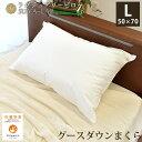 昭和西川 グースダウン枕 2層式 ラグジュアリー 羽毛まくら 日本製 50×70cm 敬老の日ギフト ポリジン加工 抗菌 あす…