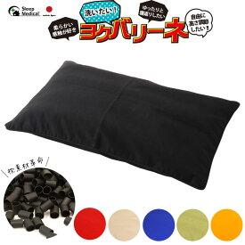 やわらかい パイプ枕「ヨクバリーネ」低反発枕のような感触 洗える 消臭除湿機能パイプ エラストマーパイプ入り 35×60cm あす楽対応