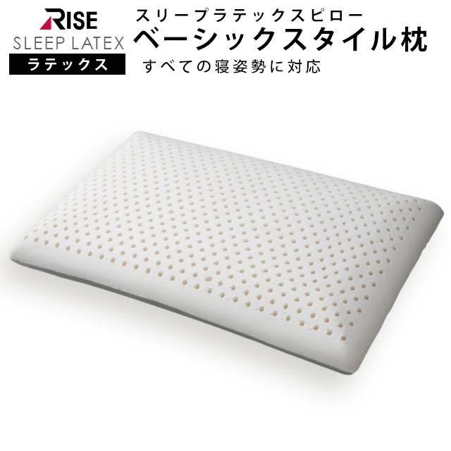 ライズTOKYO RISE SLEEP LATEX スリープラテックスピロー ベーシックスタイル枕 BA01 | 枕 まくら ピロー ラテックス枕 高反発 マシュマロ 肩こり いびき 寝返り 頭痛