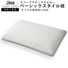 ライズTOKYO RISE SLEEP LATEX スリープラテックスピロー ベーシックスタイル枕 BA01 | 枕 まくら ピロー ラテックス枕 高反発 マシュマロ 肩こり いびき 寝返り 頭痛 あす楽対応