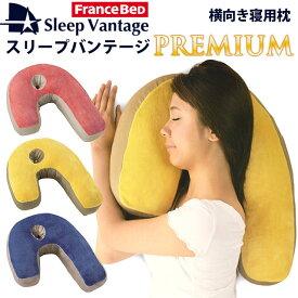 フランスベッド 横向き寝 枕「スリープバンテージ ピロー プレミアム」抱きまくら 抱き枕 まくら 肩こり プレゼント あす楽対応