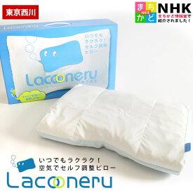 東京西川 ラクネル Lacooneru 空気の力で高さを自由に調節できるエアー枕 LN6010 43×63cm 上面ソフトパイプ入り 洗える EKS2051900 あす楽対応