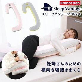 フランスベッド 横向き寝 枕 スリープバンテージ ネスト Sleep Vantage ピローネスト 抱きまくら 抱き枕 枕 まくら ポイント10倍 あす楽対応