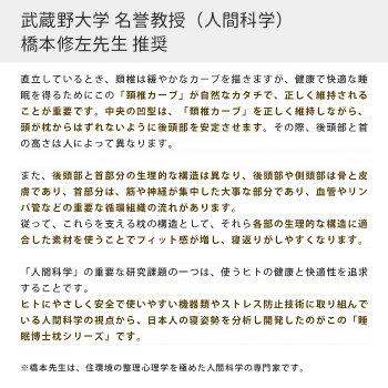 東京西川×医学博士(人間科学)睡眠博士®シリーズ人間科学まくら「首・肩フィットまくら」高さ調節OKあす楽対応