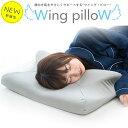 枕 いびき防止 ウイング・ピロー 枕 横向き寝枕 横寝で息らく Wing pilloW 低反発 まくら 60×33×12cm いびき 無呼吸症候群 プレゼント 父の日ギフト あす楽対応