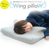 父の日ギフトウイング・ピロー枕横向き枕横寝で息らくWingpilloW低反発まくら60×33×12cmいびき無呼吸症候群プレゼントあす楽対応