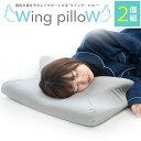 ≪2個セット≫枕 いびき防止 ウイング・ピロー 枕 横向き枕 横寝で息らく Wing pilloW 低反発 まくら 60×33×12cm …