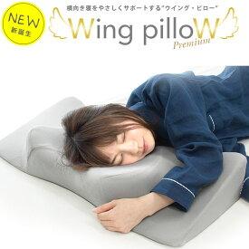枕 いびき防止 ウイング・ピロー プレミアム 枕 横向き枕 横寝で息らく Wing pilloW 低反発 まくら いびき 無呼吸症候群 プレゼント 父の日ギフト 74×38×14cm あす楽対応