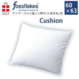 洗濯機で洗える枕 フォスフレイクス枕 60×63cm ウォッシャブル クッションピロー デンマークピロー デンマーク製 エコテックス100 わた 柔らかい ポイント10倍 あす楽対応