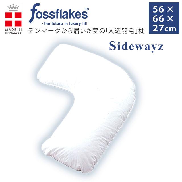 洗える枕 フォスフレイクス枕 サイドウェイズ L字型抱き枕 56×66×27cm ウォッシャブル ピロー デンマーク製 エコテックス100 わた 横向き寝 いびき防止 柔らかい ポイント10倍