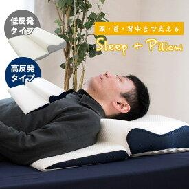 背中から支える上半身枕 「SLEEP+PILLOW(スリーププラスピロー)本体(高反発/低反発)」スリープピロー 70×62cm 高さ8〜16cm 高さ調節シート8枚付き 箱入り ギフト プレゼント あす楽対応