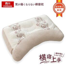 西川 耳が痛くならない 枕「横寝上手枕」洗える 医学博士の橋本先生が推奨 横向き寝 わた枕 パイプ枕 まくら 高さ調節 あす楽対応
