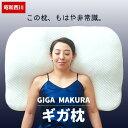 ギガ枕 枕 約90×70×9.5cm まくら ピロー 寝返り 横向き 安眠 贈り物 プレゼント ギフト ワイドサイズ 高さ調節機能 …