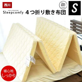 東京西川 敷布団 シングル Sleepcomfy SY9510 ハードタイプ4つ折り敷きふとん 寝心地しっかりタイプ 軽量 コンパクト 四つ折り 敷き布団 100×210cm ポイント10倍 あす楽対応 中型便