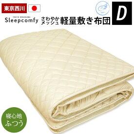 東京西川 敷布団 ダブル Sleepcomfy SY9530 レギュラータイプさわやかメッシュ敷きふとん 寝心地ふつうタイプ ウール混さわやかメッシュ軽量敷き布団 140×210cm ポイント10倍 大型便