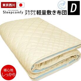 東京西川 敷布団 ダブル Sleepcomfy SY9530 ハードタイプさわやかメッシュ軽量敷きふとん 寝心地しっかりタイプ ウール混さわやかメッシュ軽量敷き布団 140×210cm ポイント10倍 大型便