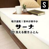 サーナ敷き布団シングル防ダニマイティトップわた使用洗える清潔3層構造蒸れずに快適敷布団サーナ100×200cm日本製