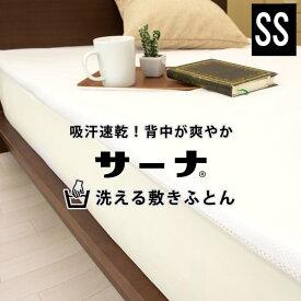 サーナ 敷き布団 セミシングル マットレス 防ダニマイティトップわた使用 洗える 清潔 3層構造 蒸れずに快適 敷布団サーナ 90×190cm 日本製