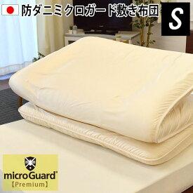 日本製 ミクロガード 防ダニ 敷き布団 シングル 100×210cm ミクロガードプレミアム 敷布団 中型便