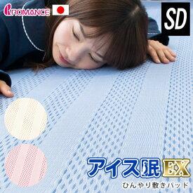 ロマンス小杉 アイス眠EX 敷きパッド セミダブル 日本製 120×205cm ひんやり メッシュ 敷きパット 春 高級寝具 夏 ポイント10倍 あす楽対応