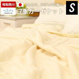 7重織 ガーゼケット シングル 140×190cm 昭和西川 イヤシヤ IYASHI-YA ガーゼのケット 春 夏 寝具 日本製 あす楽対応