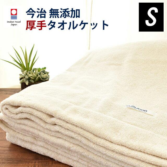 今治 タオルケット シングル ふんわり厚手 贅沢ボリュームタイプ 日本製 バイオ精錬加工 無添加 今治産 コットン KuSu タオルケット 140×190cm 1.4kg あす楽対応