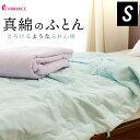 シルク 肌布団 シングル 150×210cm とろけるふれ心地 真綿の掛け布団 絹 夏用 高級寝具 ロマンス小杉