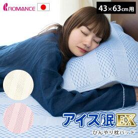 ロマンス小杉 アイス眠EX 枕パッド 日本製 63×43cm ひんやり メッシュ ピローパッド 枕カバー 春 高級寝具 夏 ポイント10倍 あす楽対応