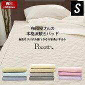 水洗いキルト敷きパッドシングル100×205cmポコポコPocottポコット東京西川綿100%天然素材ウォッシャブル丸洗い夏あす楽対応