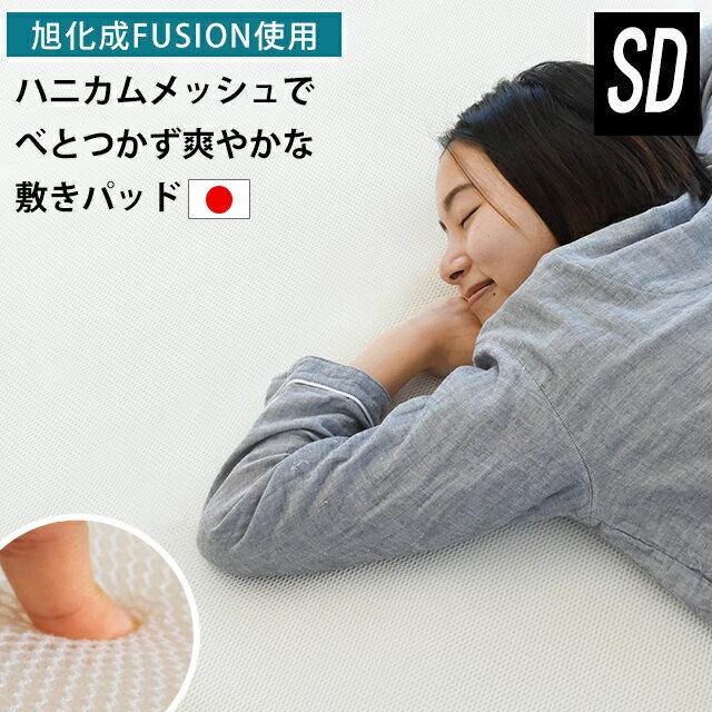 メッシュ 敷きパッド セミダブル 夏 スリープメディカル 旭化成フュージョンFUSION使用 日本製 ハニカムメッシュ 120×200cm サマーパット
