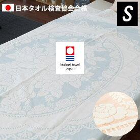 今治 タオルケット シングル 140×200cm 丈長め 衿付き ジャガード織り タオル&ガーゼの手の込んだエレガントな柄 日本製 綿100% 日本タオル検査協会合格 ビオレ あす楽対応