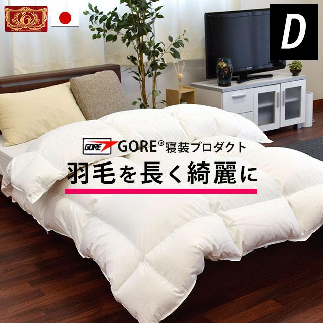 羽毛布団 ダブルロング 190×210cm ゴアテックス 1.2kg 90% 350dp 日本製 ボディアームスキル 抗菌 防臭 綿