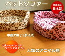 ペット ペットソファー ペット用ベット Lサイズ 中型犬用 小型犬用 犬 ねこ クッション 日本製