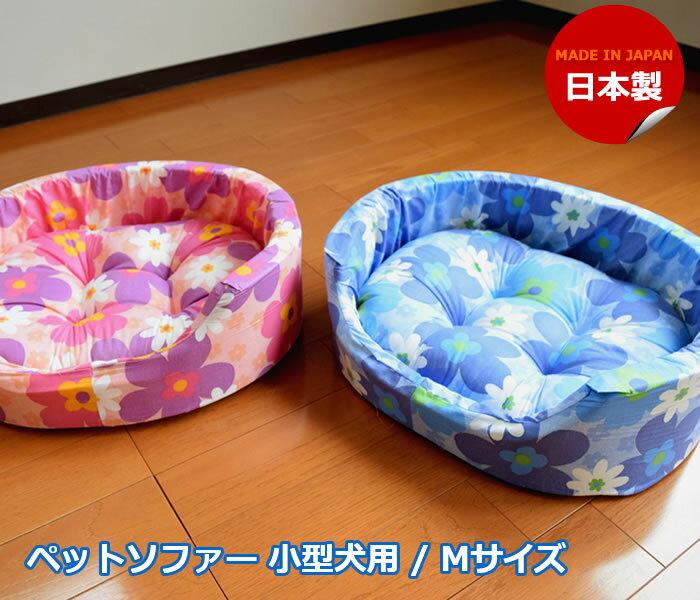 【送料無料地域あり】ペットソファー ペット用ベット Mサイズ 小型犬用 犬 ねこ クッション 日本製