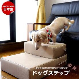 ドッグステップ ペット 階段 ペット用品 シニア犬 ペット介護 室内犬 ダックス 高齢犬 日本製