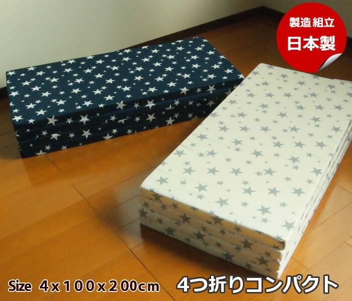 【送料無料地域あり】マットレス 4つ折り 製造組み立て日本製