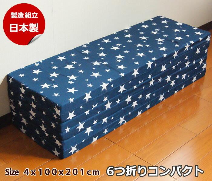 【送料無料地域あり】マットレス 6つ折り 製造組み立て日本製 190ニュートン