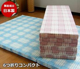 【送料無料地域あり】マットレス 6つ折り 製造組み立て日本製