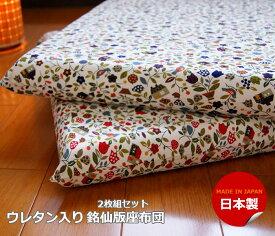 【送料無料地域あり】座布団 座布団カバー 55x59用 銘仙判 メルヘン 2枚組 日本製