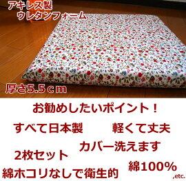 座布団・銘仙版・55x59・日本製・カバー付き・2枚組・送料無料・アキレスウレタン・ホコリが出ない