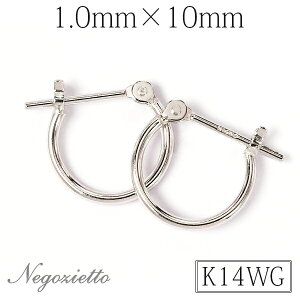 [日本製][両耳用]ピアス セカンドピアス ファーストピアス メンズピアス フープ 遮断機 パイプ スナップ K14 WG ホワイトゴールド ピアス 1mm×10mm 14k 小ぶり 小さめ