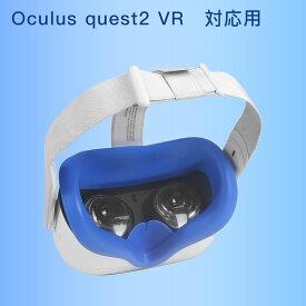 フェイスカバーパッド Oculus Quest 2対応用 VRアイウェア用シリコンアイマスク VRフェイシャルインターフェースブラケット アクセサリーバンドル 防水 漏れ防止ノーズパッド 光漏れを軽減 汚れ防止 防汗カバー(ブラック/レッド/ブルー/グレイ)