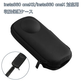 収納ケース insta360 oneX/oneX2 対応用 収納バッグ 保護ケース ハードケース