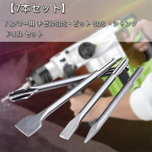 【7本セット】電動ハンマー用 チゼルSDS ビットSDS プラス シャンクドリル