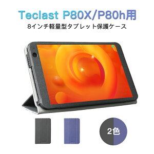 手帳型ケース Teclast P80X/P80h用 8インチ軽量型タブレット 保護ケース 全面保護 スタンド機能 耐衝撃 薄型軽量持ち運びが簡単 PUレザー