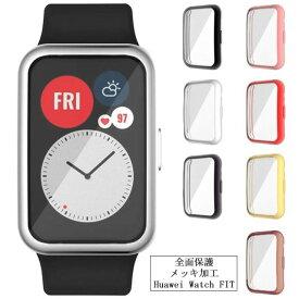 Huawei Watch FIT ケース Huawei ウォッチ カバー Huawei Fit Watch ファーウェイ スマートウォッチ 保護ケース 保護カバー アクセサリー メッキ加工 TPU クリア 腕時計 ソフトケース