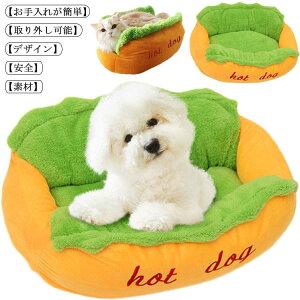 ペットベッド 冬用 猫ベッド 犬 洗える ベッド 冬 ホットドッグ ペットベッド ペットソファー ペットクッション マット 小動物用 小型 大型 ふわふわ あったか 柔らか