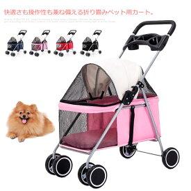 ペットカート ペット用カート 犬用カート 耐荷重15kgまで ペットキャリー 折りたたみ ペットカート ペットキャリーカート ドッグカート 乳母車 猫 犬用 小型犬