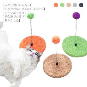 じゃれ猫 猫おもちゃ じゃらし ボール 固定 噛むおもちゃ かわいい 高級感 コミュニケーション 運動不足解消 ストレス解消 追いかける ひとり遊び 人気 可愛い おしゃれ プレゼント 釣竿型